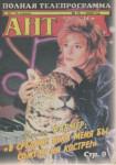 AHT (Russie) - 10 avril 2000