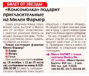 Mylène Farmer Presse Komsomolskaïa Pravda Biélorussie 17 octobre 2013