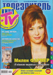 Mylène Farmer Presse TZT Russie du 28 octobre au 03 novembre 2013